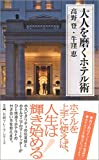 大人を磨くホテル術 (日経プレミアシリーズ)