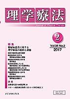 理学療法 第34巻第2号