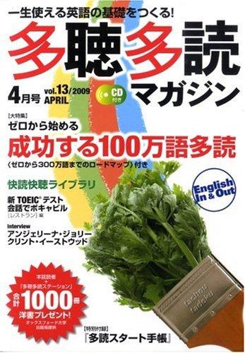 多聴多読マガジン 2009年 04月号[雑誌]の詳細を見る