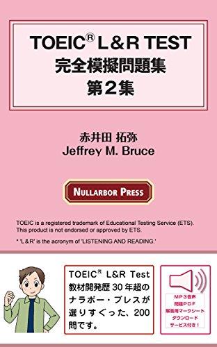 [画像:TOEICⓇ L&R TEST 完全模擬問題集 第2集: 無料音声・問題冊子(マークシート付き)PDFの無料DL付き (ナラボープレスブックス)]