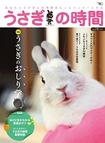 うさぎの時間 no.19 (SEIBUNDO Mook)