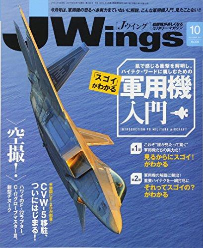 J Wings (ジェイウイング) 2017年10月号