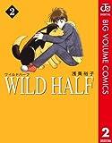 WILD HALF 2 (ジャンプコミックスDIGITAL)