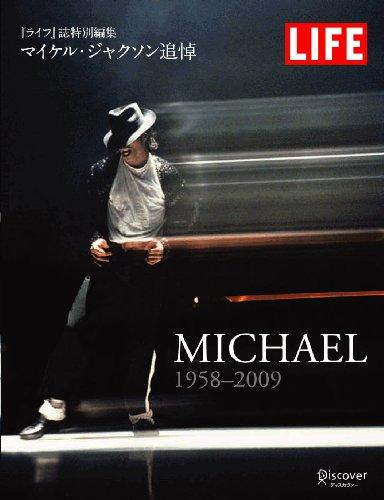 LIFE MICHAEL 1958-2009 ライフ誌特別編集 マイケル・ジャクソン追悼の詳細を見る