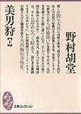 美男狩(下) (大衆文学館)