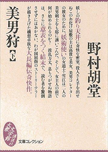 美男狩(下) (大衆文学館)の詳細を見る