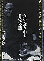 タデ食う虫と作家の眼―武田泰淳の映画バラエティ・ブック