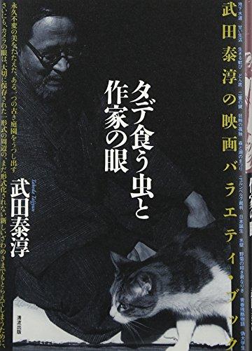 タデ食う虫と作家の眼―武田泰淳の映画バラエティ・ブックの詳細を見る