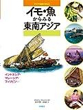 イモ・魚からみる東南アジア (アジアの自然と文化)