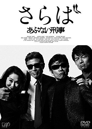 さらば あぶない刑事(通常版) [DVD] -