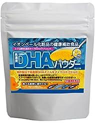 高濃度DHAパウダー 50g(小さじ1杯でDHAが1000mg)