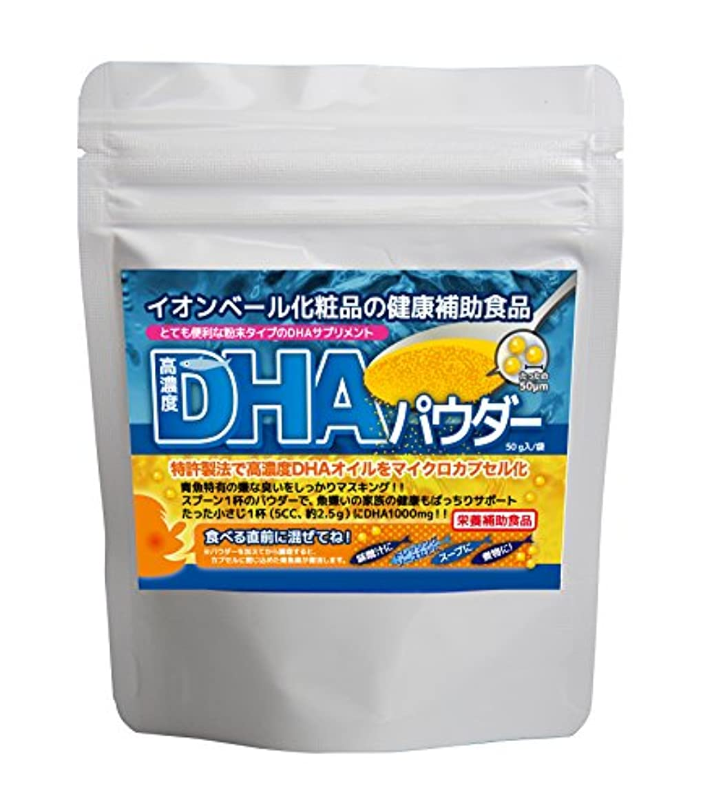 実現可能性特異なフロー高濃度DHAパウダー 50g(小さじ1杯でDHAが1000mg)