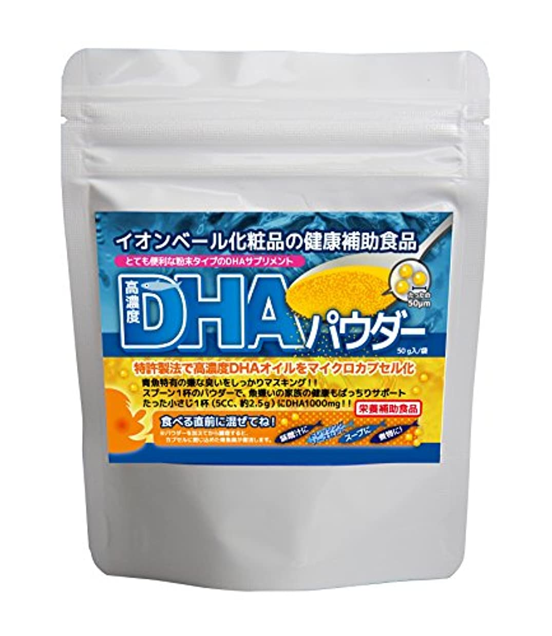 厚いマトリックス物質高濃度DHAパウダー 50g(小さじ1杯でDHAが1000mg)