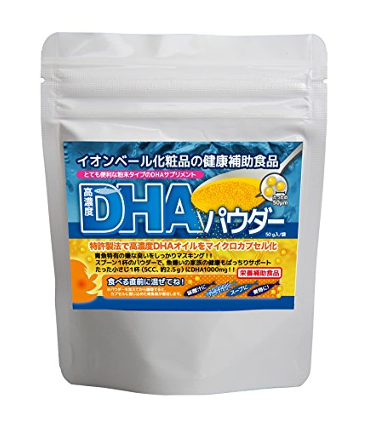 カフェ手配する好色な高濃度DHAパウダー 50g(小さじ1杯でDHAが1000mg)
