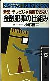 金融犯罪の仕組み―新聞・テレビじゃ納得できない (カッパ・ビジネス)