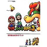 マリオ&ルイージRPG3〔DS〕: ☆DS ☆任天堂公式ガイドブック