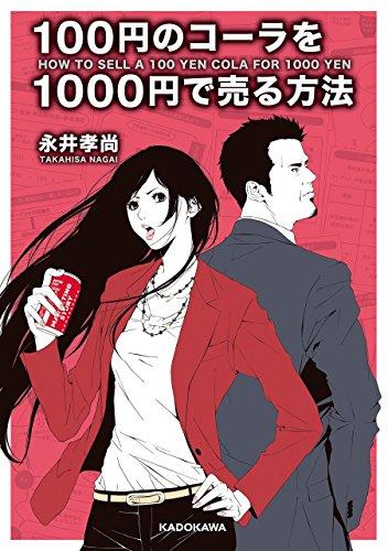 [永井孝尚]の100円のコーラを1000円で売る方法 (中経の文庫)