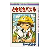 ともだちパズル / おーなり 由子 のシリーズ情報を見る