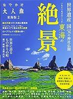 おでかけ大人旅 2 (流行発信MOOK)
