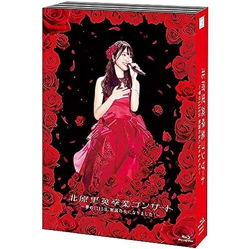 【Blu-ray】 北原里英卒業コンサート~夢の1115日新潟の女になりました!~