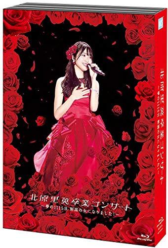 【Blu-ray】 北原里英卒業コンサート~夢の1115日新...