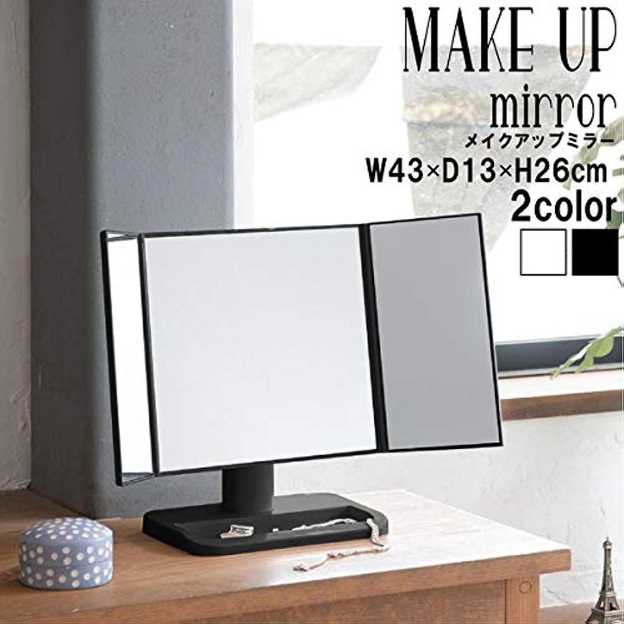 住所スイング楽しいメイクアップミラー(ブラック/黒) 折りたたみ三面鏡/卓上ミラー/飛散防止加工/角度調整可/ワイド/メイク/収納トレイ付き/折り畳み/完成品/NK-242 ds-1520707