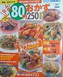 ムダなし80円おかず250レシピ―食費も体重もスリムになる! (ヌーベルグーMOOK ぱくぱくCOOKING 32)