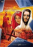 偉大な生涯の物語 [DVD]