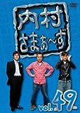内村さまぁ~ず vol.49 [DVD]