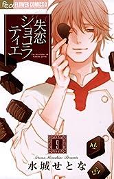 失恋ショコラティエ(9) (フラワーコミックスα)