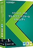 【旧製品】カスペルスキー2013マルチプラットフォームセキュリティ|1年プライベート版|パッケージ版