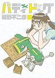 バディドッグ(2) (ビッグコミックス)