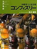 コンフィズリー―砂糖菓子の最先端 (旭屋出版MOOK―スーパー・パティシェ・ブック)