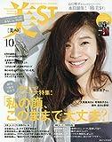 美ST  BAG in SIZE2018年10月号 [雑誌]: 美ST(ビスト) 増刊
