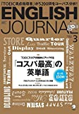 CD付 ENGLISH JOURNAL (イングリッシュジャーナル) 2018年3月号