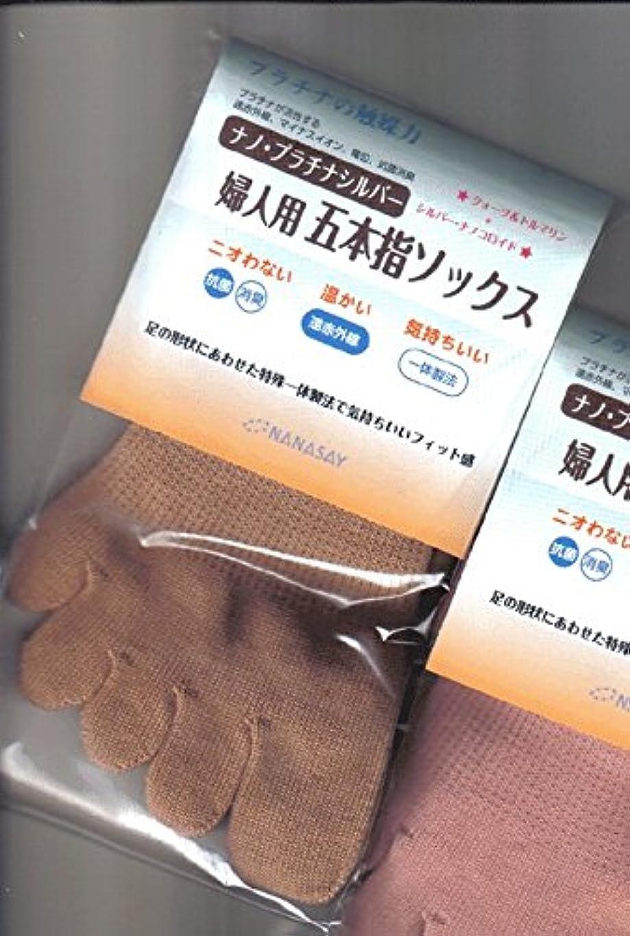 トン種類染色トルマリン 安心環 婦人用5本指ソックス 健康は快適な足元から! (キャメル )