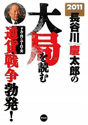 2011年長谷川慶太郎の大局を読む(CD付)の詳細を見る