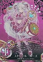 魔法少女 ザ・デュエル BP03-073 エトワール・ローズ(日本語版SR) 新世界秩序 祝入学50回生