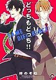 どっちもどっち! ! (GUSH COMICS)