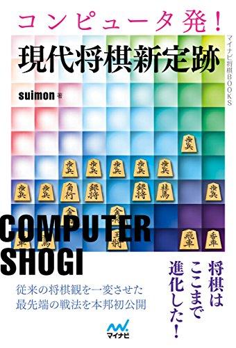 コンピュータ発!現代将棋新定跡 (マイナビ将棋BOOKS)