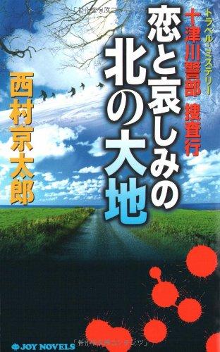 十津川警部捜査行 恋と哀しみの北の大地 (ジョイ・ノベルス)の詳細を見る