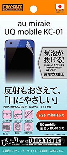 レイ・アウト miraie KYL23 / UQ mobile 京セラKC-01 ケース ブルーライトカット反射防止防指紋 RT-MIRAF/K1