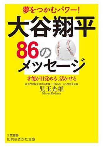 大谷翔平86のメッセージ: 才能が目覚める、活かせる (知的生きかた文庫)