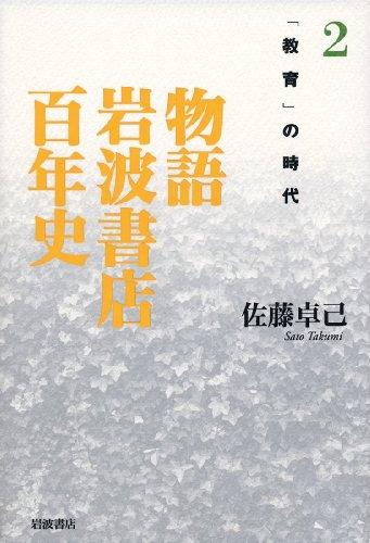 物語 岩波書店百年史 2 「教育」の時代の詳細を見る