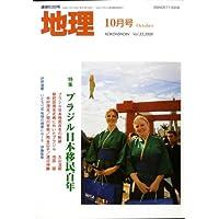 地理 2008年 10月号 [雑誌]