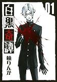 白黒奇譚 1 (Gファンタジーコミックス)