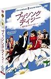 プッシング・デイジー~恋するパイメーカー~〈セカンド〉 [DVD]