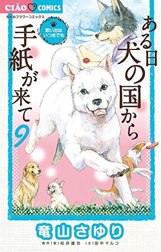 ある日 犬の国から手紙が来て 9 (ちゃおコミックス)