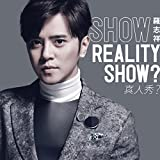 REALITY SHOW?/真人秀?
