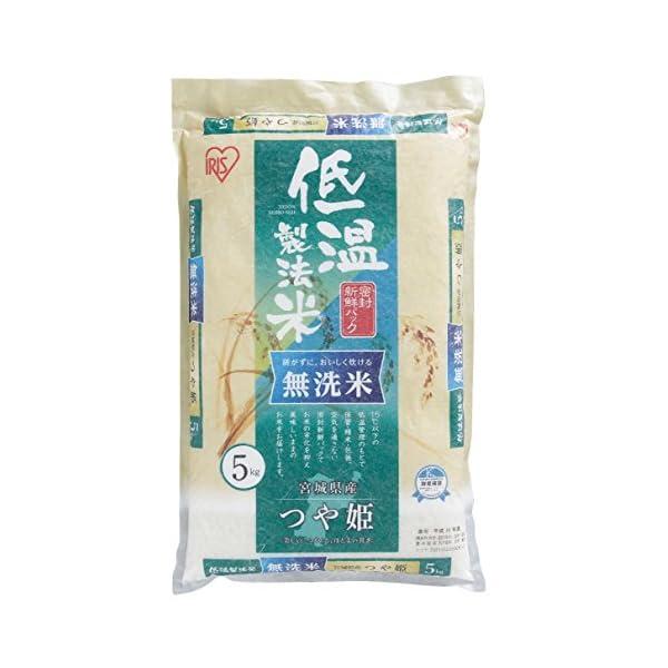 【精米】低温製法米 宮城県産つや姫の商品画像